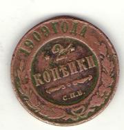 монеты 2 копейки 1909 год
