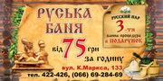 Банный клуб Русский пар (на дровах)