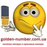Красивые и золотые номера 050, 066, 095, 099, 067, 096, 097, 098, 063, 093, 091