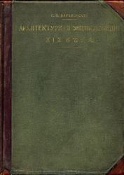 Архитектурная энциклопедия второй половины XIX века