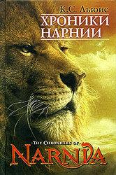 Хроники Нарнии,  К. С. Льюис