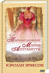 Тайный дневник Марии Антуанетты,  К. Эриксон