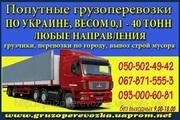 попутные автоперевозки херсон - кировоград - херсон