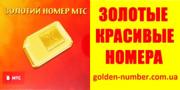 Красивый Золотой номер 7777777, 5555555, 8888888, 9999999, 000000, 1111111