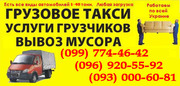 Грузоперевозки дрова Херсон. ПЕРЕВОЗКА дров,  брус в Херсоне и Украине