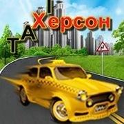 Херсон такси - быстрый развоз сотрудников!