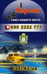 Херсон Такси – мы быстрей экстренных служб!