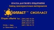 Краска-эмаль УРФ-1128;  производим эмаль УР1128