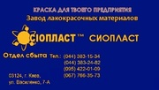 Краска-эмаль КО-168;  производим эмаль КО168