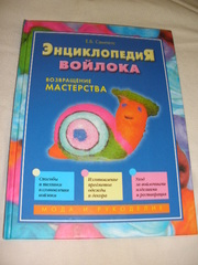 Продам книгу Энциклопедия войлока