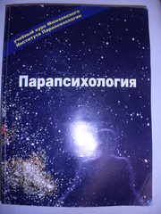 Продам книгу Парапсихология Мюнхенского университета .