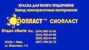 КО-8111#эмаль КО-8111_8111КО эмаль КО8111_Купить Эмаль ВЛ-725+Для защи