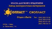 ЭМАЛЬ ПФ-1126-ПФ-1126 ТУ 6-27-116-98* ПФ-1126 КРАСКА ПФ-1126  2)Эмаль
