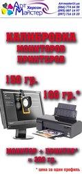 Калибровка мониторов и принтеров Херсон