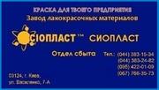 Эмаль КО-5102 эмаль КО-5102 (КО-5102) эмаль ХС-759 эмаль КО-5102) Грун