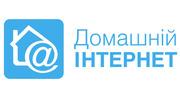 Киевстар «Домашний Интернет»