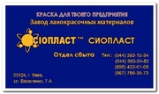 эмаль ХС-436 ТУ 6-10-2142-88 лак ХВ-784 ГОСТ 7313-75 краска  хв-785