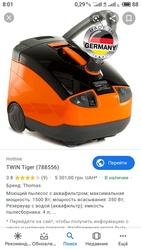 Продам пылесос моющий Thomas Twin Tiger .