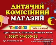 Детский комиссионный магазин «ТОП-ТОП» г. Херсон