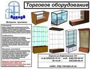 торговое оборудование,  витрины,  прилавки,  горка,  стекло,  зеркало,  торг