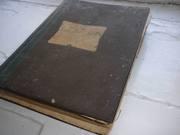 Книга Псалтырь 19-ый век